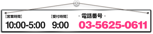 10:00-05:00 03-5625-0611